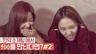 EP.2 소개팅편 2부 [f(x)=1cm] Blind Date #2 (Eng sub)