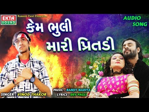 Kem Bhuli Mari Preetdi    Vinod Thakor    2018 New Bewafaa Audio Song    Ekta Sound