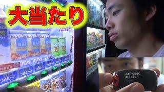 自販機でビデオカメラを当てました!! thumbnail