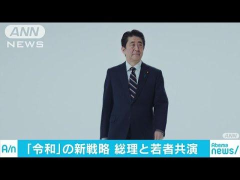 令和迎え 安倍総理が若い世代と動画で共演 (Việt Sub)