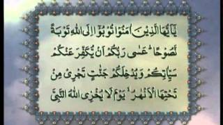 Surah Al-Tahrim (Chapter 66) with Urdu translation, Tilawat Holy Quran, Islam Ahmadiyya