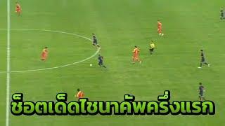 ไฮไลท์ : ฟุตบอลไชน่าคัพ 2019   จบครึ่งแรกทีมชาติไทย ขึ้นนำทีมชาติจีน 1-0   21-03-62