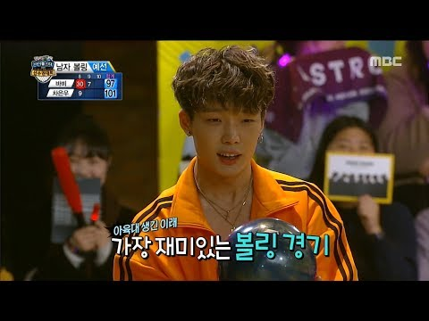 [HOT] finish with a spare, 설특집 2019 아육대 20190205