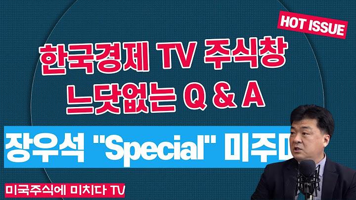 장우석의 스페셜 미국주식에 미치다 TV
