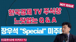 """장우석의 스페셜 미국주식에 미치다 TV """"한국…"""