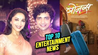 Top 10 Entertainment Weekly Wrap | Big Boss Marathi, Madhuri Dixit, Bonus | Upcoming Marathi Movie