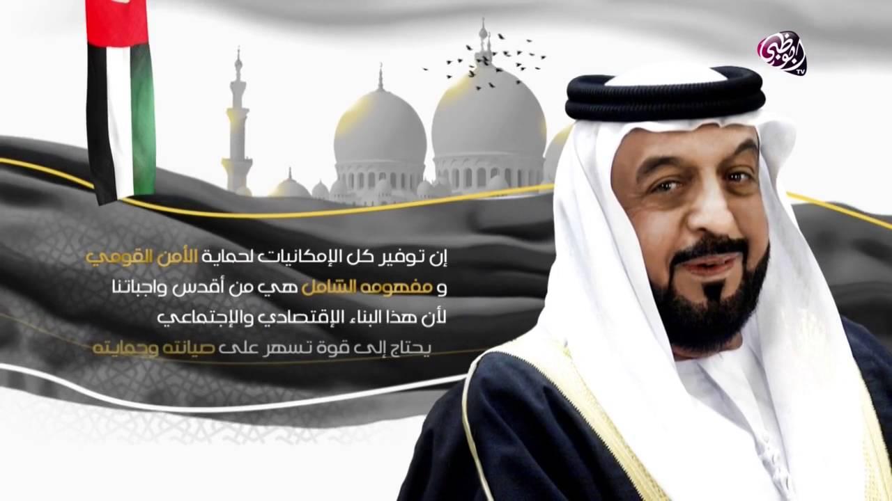 نتيجة بحث الصور عن كلمات الشيخ خليفة بن زايد آل نهيان