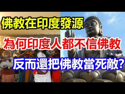 佛教在印度發源,為何印度人都不信佛教,反而還把佛教當死敵?
