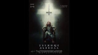 Фильм Убежище дьявола (2018) - трейлер на русском языке