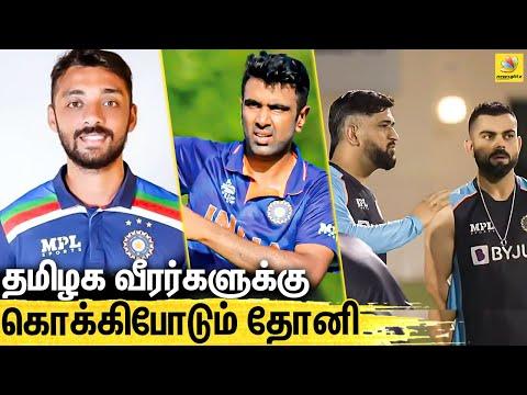 பாகிஸ்தானை வீழ்த்த தோனி போடும் Sketch | IND vs PAk Playing XI | Ashwin, Varun Chakravarthy | T20