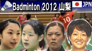 Badminton 松友、奥原 日本ユニシス vs 今別府、鈴木 ヨネックス 2012.12.16
