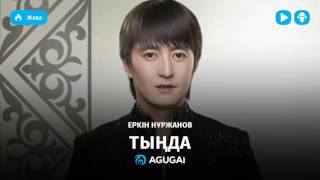 Еркін Нұржанов – Тыңда