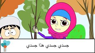 جسدي جسدي هذا جسدي  Arabic My Body