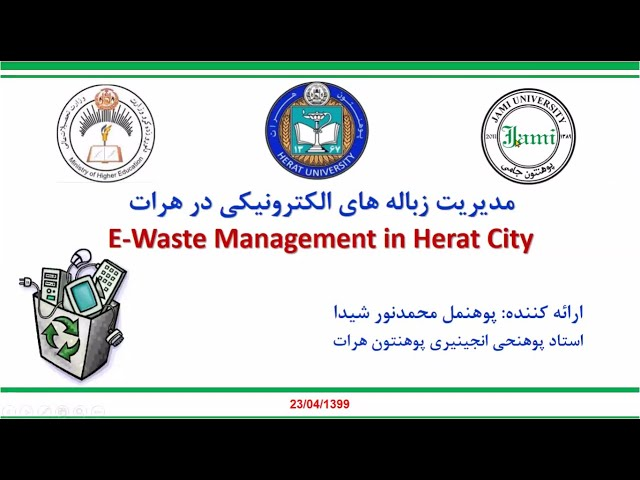 مدیریت زباله های الکترونکی در هرات