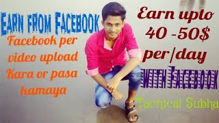 🔥🔥🔥Want To Earn From Facebook ?   Monetize Your Facebook Post//By- Technical Subha