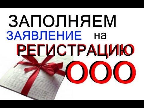 Заявление на регистрацию ООО - на примере