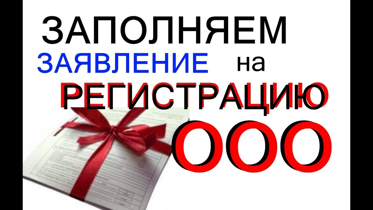 форма заявления р11001 2013 бланк