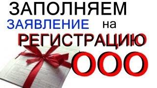 Заявление на регистрацию ООО - на примере(Посмотрев это видео, вы сможете самостоятельно составить заявление для налоговой инспекции на регистрацию..., 2013-02-28T22:40:08.000Z)