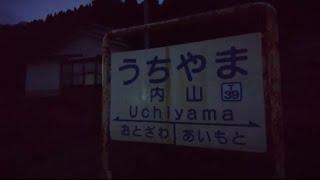 《駅訪問》富山地方鉄道 内山駅