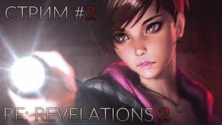 Resident Evil Revelations 2 - Эпизоды 2,3