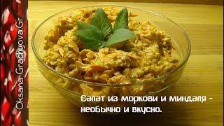 Салат из моркови и миндаля- быстро и вкусно.- Carrots and almonds salad - quickly and tasty.