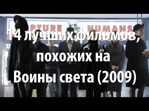14 лучших фильмов, похожих на Воины света (2009)