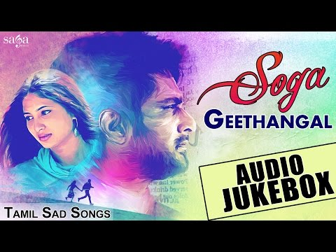 Tamil Songs - Soga Geethangall - Sad Songs Tamil - Non Stop Tamil Songs 2015 - Audio Jukebox