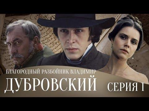 БЛАГОРОДНЫЙ РАЗБОЙНИК ВЛАДИМИР ДУБРОВСКИЙ | Драма | 1 серия