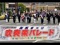 2017.5.3 浜松まつり 吹奏楽パレード2017