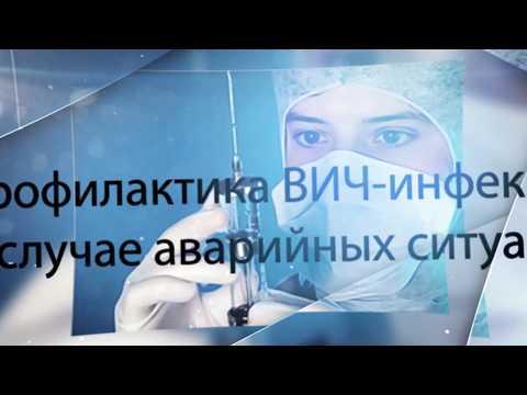 Профилактика ВИЧ-инфекции на рабочем месте с указанием ошибок