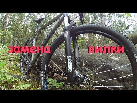 Замена стоковой вилки на велосипеде.