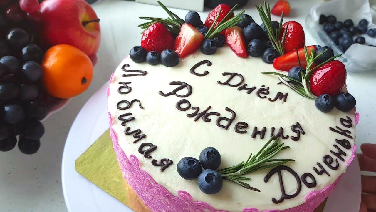 Бисквитный торт. Как собрать и украсить торт на день ...