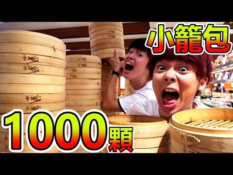 超級大胃王挑戰吃光1000顆小籠包!將鼎泰豐的小籠包全部掃光!?