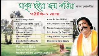 Best of Parikshit Bala | Bengali Folk Songs | Manush Haiya Janma Lobhiya | Parikshit Bala  Lokgeeti