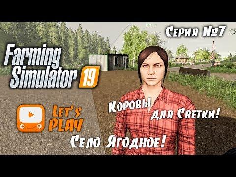 Farming Simulator 19 | FS 19 - Доярка Светка! | Стрим - Прохождение Ягодное #7