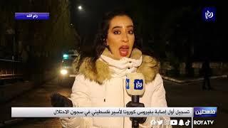 تسجيل أول إصابة بفيروس كورونا لأسير فلسطيني في سجون الاحتلال 1/4/2020
