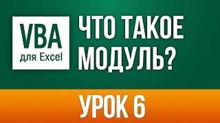 Что такое модуль в VBA?