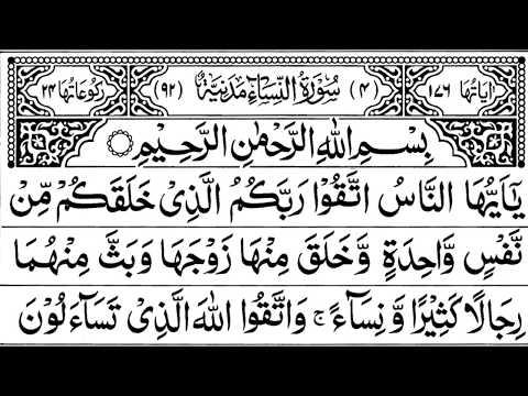 Surah An-Nisaa Full ||Sheikh Shuraim With Arabic (HD) |سورة النسآء|