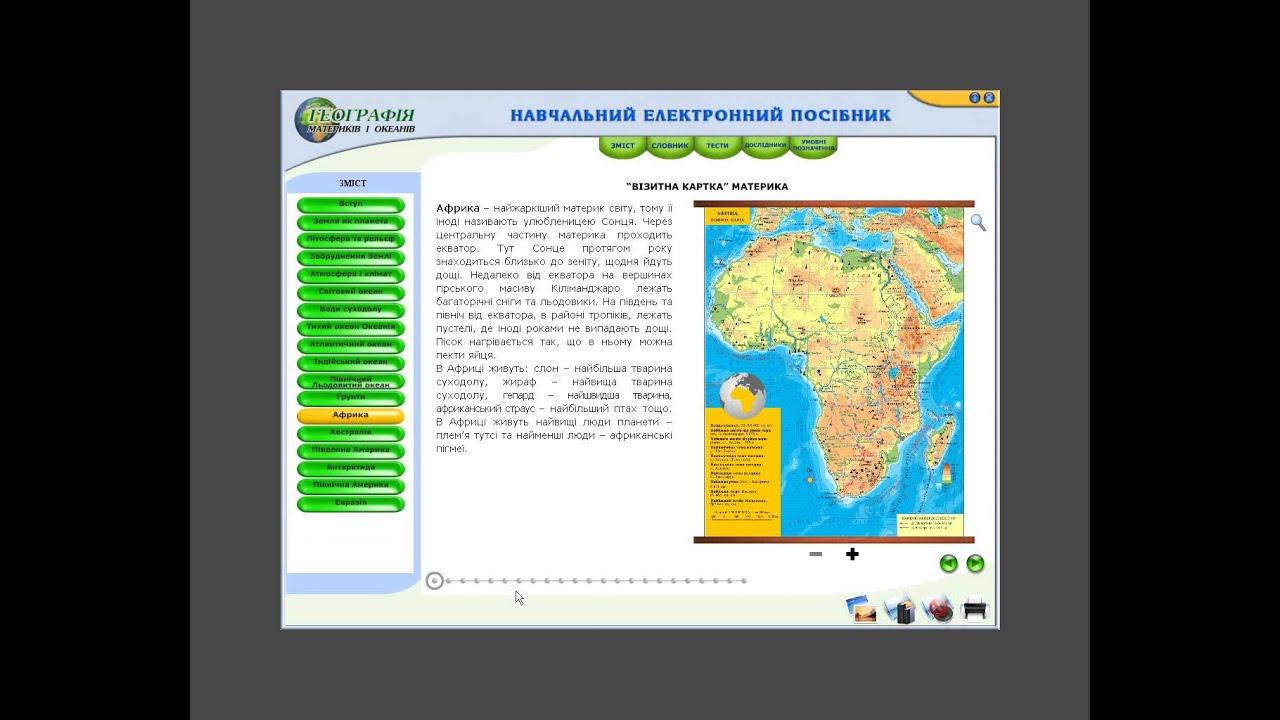 Презентація атлантичний океан 7 клас — 3