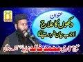 Qari Khalid Mujahid Dukhan Da Alaj  03014381583