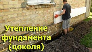 видео Утепление фундамента пенополистиролом своими руками (технология монтажа)
