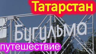 Татарстан Бугульма путешествие