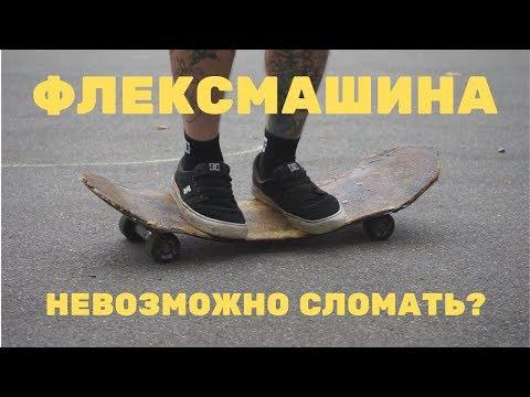 СКЕЙТ ИЗ ХЛАМА/ DIY доска из толстого МДФ/ скейт из того что нашли на мусорке