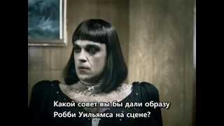 Robbie Williams - She's Madonna клип с русскими субтитрами