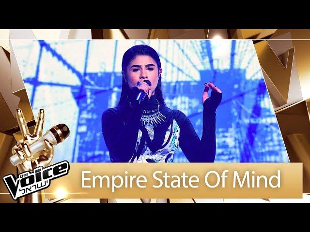THE VOICE ישראל | עמית שאולי – Empire State Of Mind