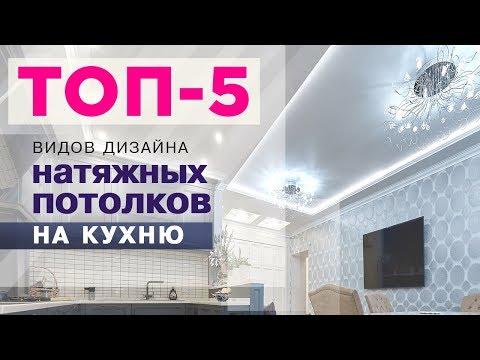 Натяжные потолки на кухню//ТОП-5 популярных дизайнов
