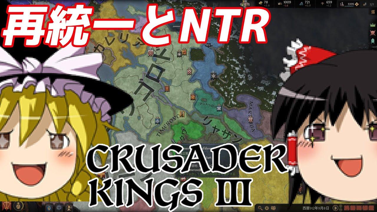 【ゆっくり実況】#5 ロシアの大地を紅く染める【Crusader Kings III】