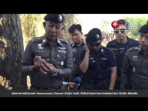 ทำแผนแม่โหด!! แทงลูก-ฝังดิน : NewsConnect Channel
