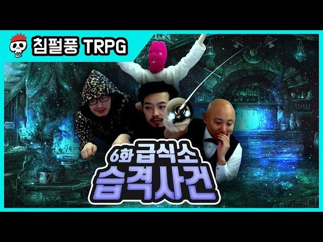 【침X펄X풍 TRPG】 던전월드 6화 - 급식소 습격사건