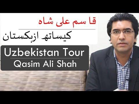 Uzbekistan Tour - Qasim Ali Shah | For Learning Purpose  (Ali Abbas)